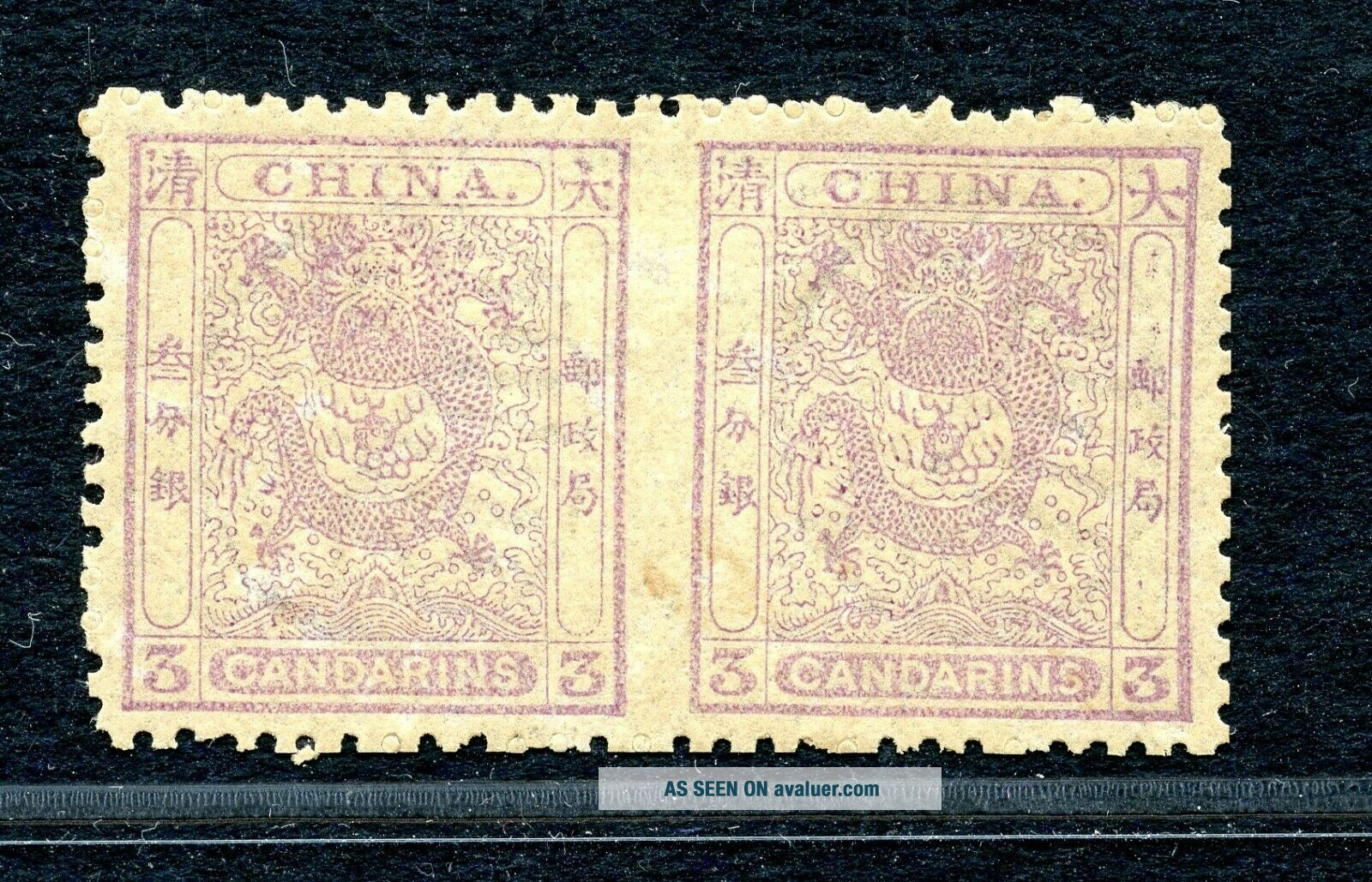 1185 Small Dragon 3cds horizontal pair imperforate between Chan 17a RARE