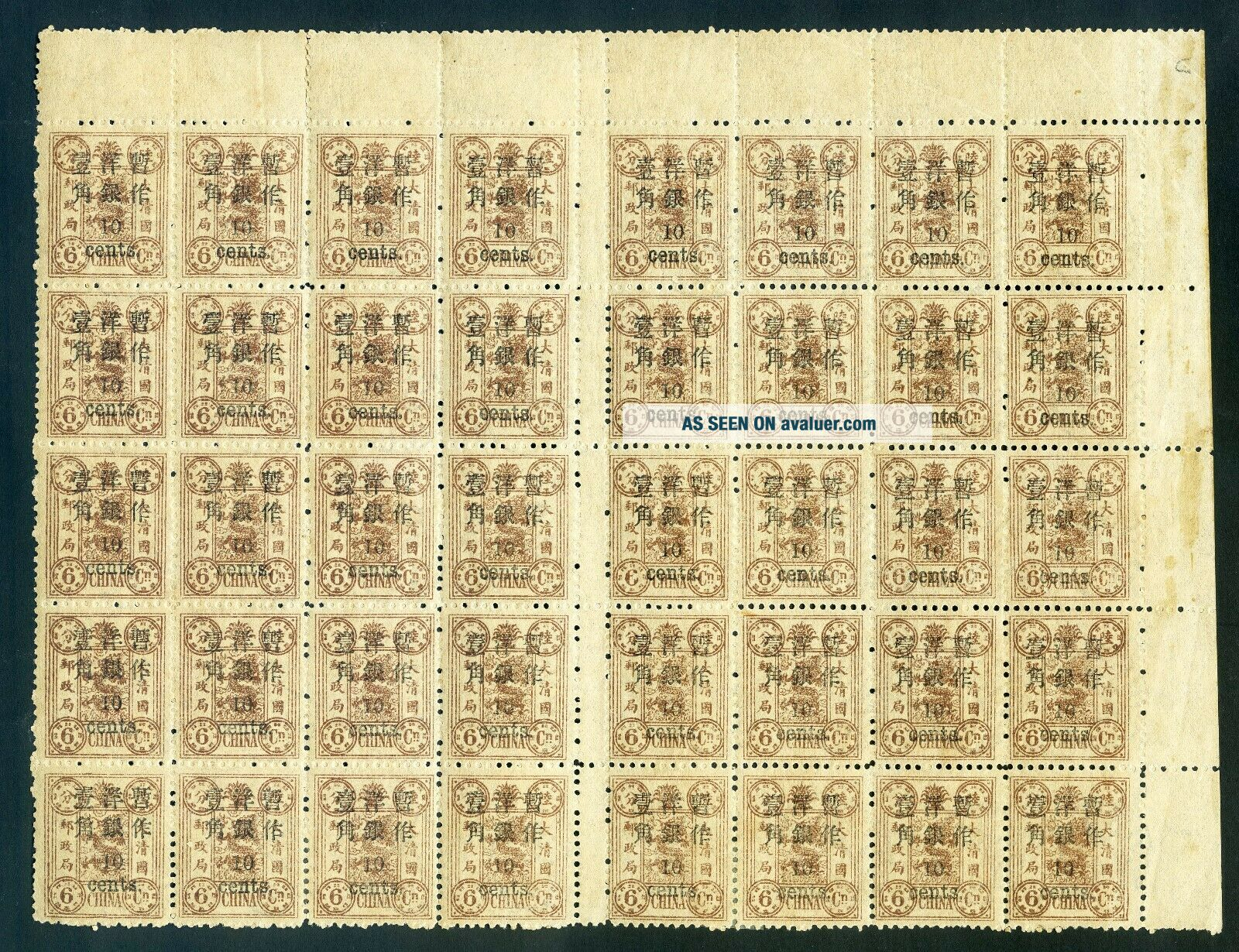 1897 Small figures surch dowager 10cts on 8cds sheet of 40 Chan 43 RARE