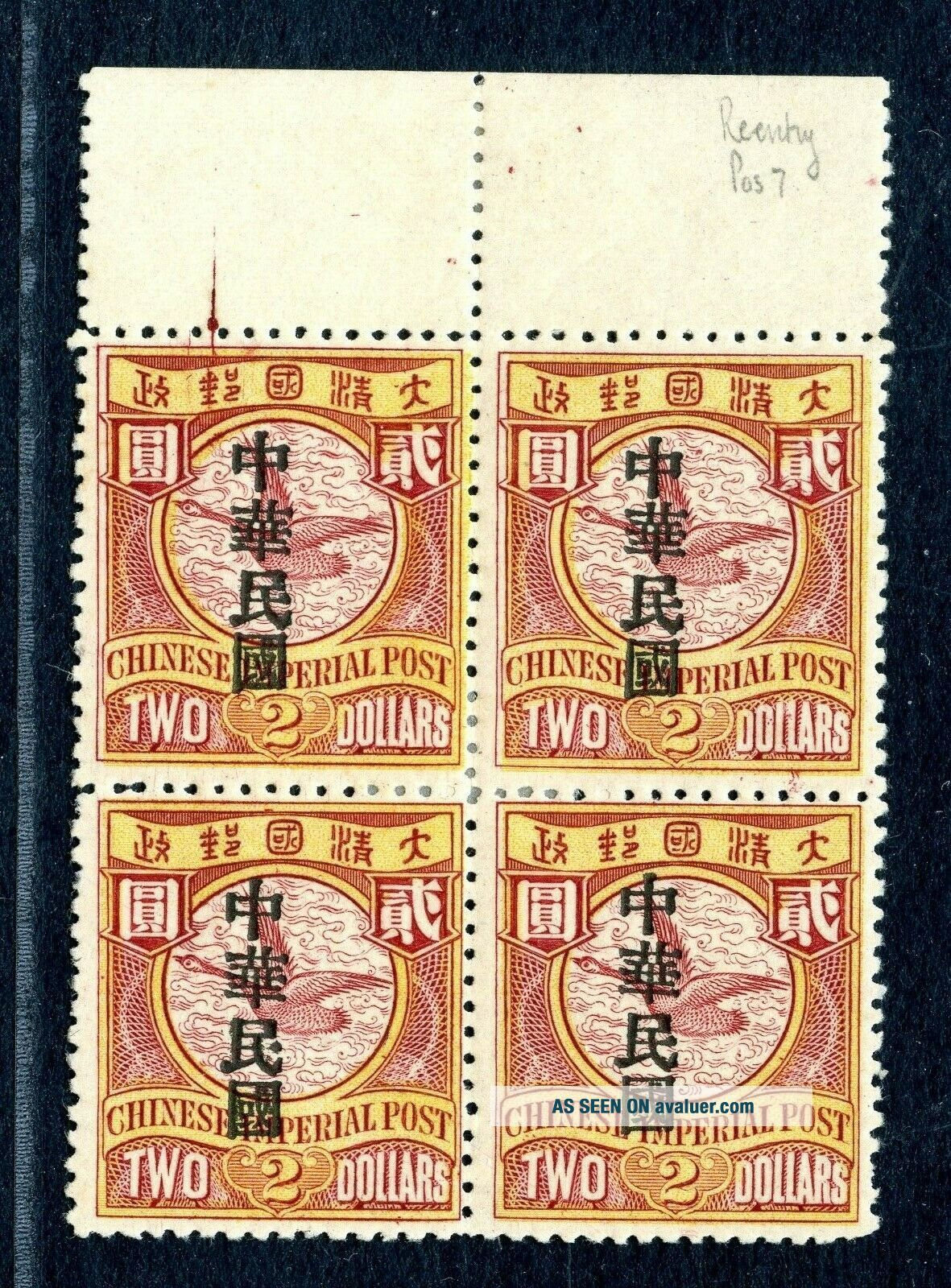 1912 ROC ovpt Flying Geese $2 block of 4 with re - entry Chan 165a RARE